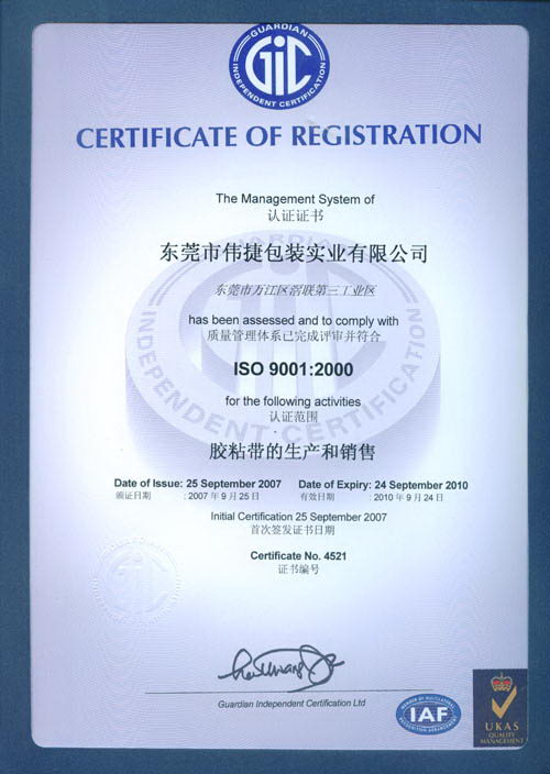 ISO9001:2000 Chinese Certificate
